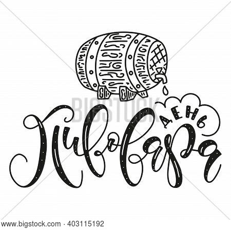Brewer Day Celebration Vector Illustration, Calligraphy In Russian. Black Lettering With Doodle Barr