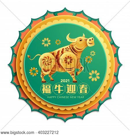 Oriental Paper Graphic Craft Art Of Golden Ox Symbol On Circle Layers Border Isolated On White. Tran