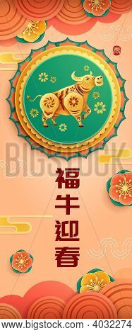 Chinese New Year Festive Vertical Banner With Paper Graphic Craft Art Of Golden Ox And Oriental Elem