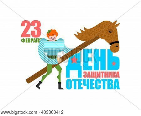 February 23. Little Boy In Military Uniform On Wooden Horse. Defenders Of Fatherland Day. Russian Tr