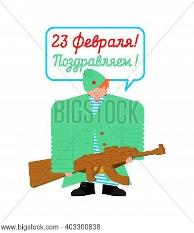 February 23. Defenders Of Fatherland Day. Little Boy In Military Uniform. Young Soldier. Postcard Fo