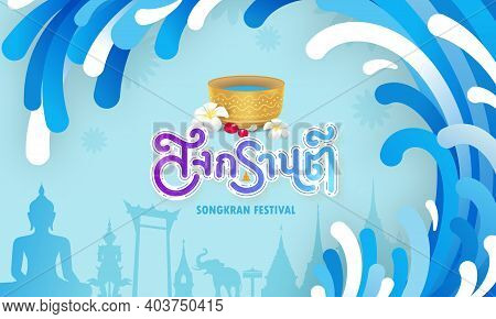 Songkran Thailand Water Festival Banner.water Splash Waves Frame And Copyspace With Silhouette Thai