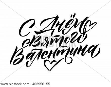 Russian Language Calligraphy Card For Happy Valentines Day. Handwritten Romantic Calligraphy Poster.