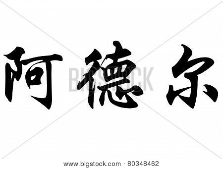 English Name Adel In Chinese Calligraphy Characters