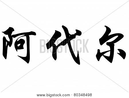 English Name Ader In Chinese Calligraphy Characters