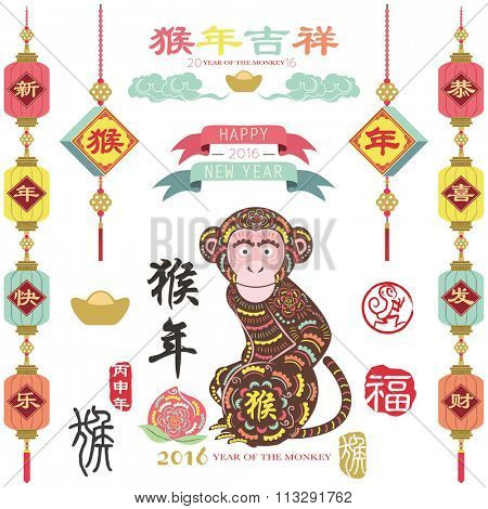 Colorful Year of The Monkey collection.Translation of Chinese Calligraphy main: Monkey and Vintage Monkey Chinese Calligraphy. Red Stamp: Vintage Monkey Calligraphy
