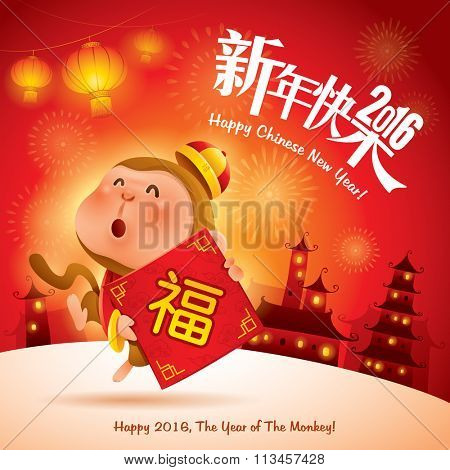 Happy New Year! The year of the monkey. Chinese New Year 2016. Translation : (title) Happy New Year. (scroll) Good fortune.