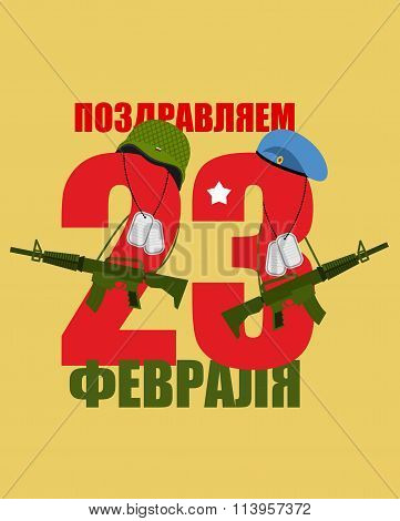 23 February. Blue beret and military helmet. Army headdress. Soldier's badge and automatic gun. Figures with weapons. Russian national holiday. Patriotic holiday. Text in russian: congratulations. 23 February. poster