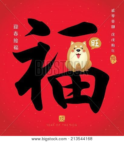Chinese calligraphic of blessing with cute cartoon dog barking