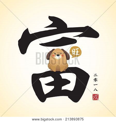 Chinese calligraphic of richness with cute cartoon dog barking