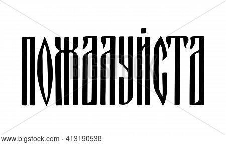 Please Hand Lettering In Russian Language. Cyrillic Font. Russian Ligature Script. Vector Template F