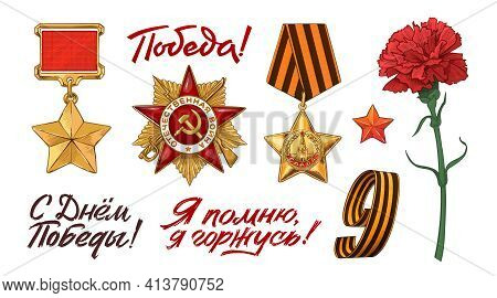 Happy Great Victory Day 9 May Illustration. Vector Illustration In Sketch Style. Orders And Medals S