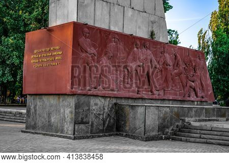 Kherson, Ukraine - July 22, 2020: Bas-relief And Gold Inscription On The Red Pedestal Of The Monumen