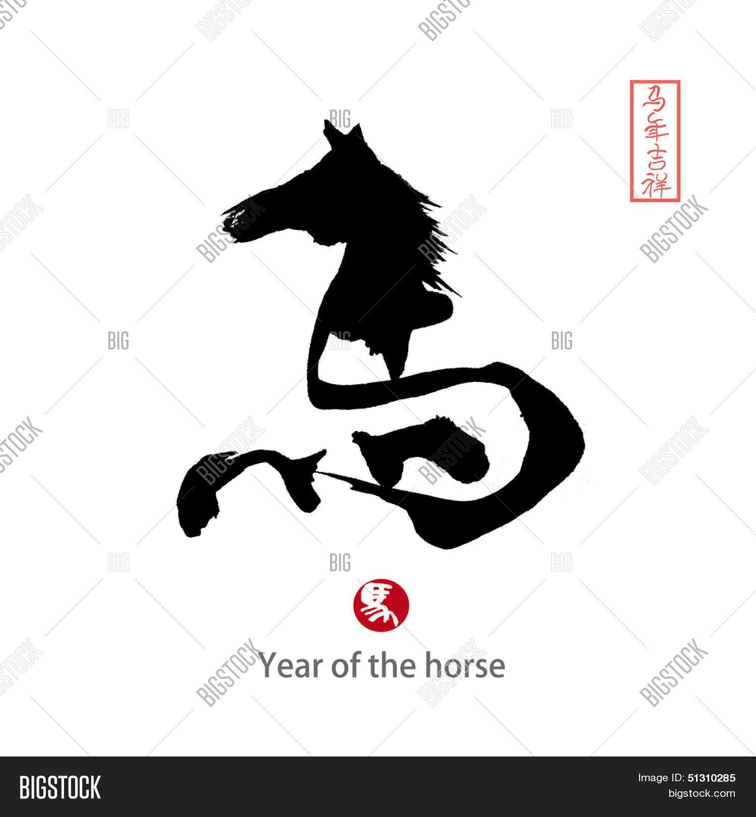 2014 year horsechinese calligraphy image photo bigstock 2014 is year of the horsechinese calligraphy word for horse biocorpaavc