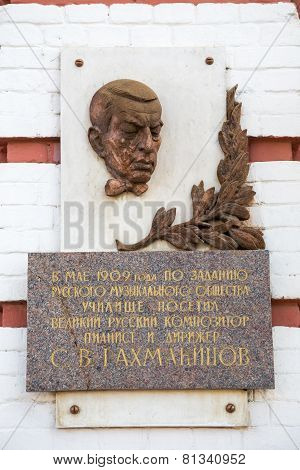 Tambov. Russia. Sculpture On The Facade. Music School Named Sergei Rachmaninoff