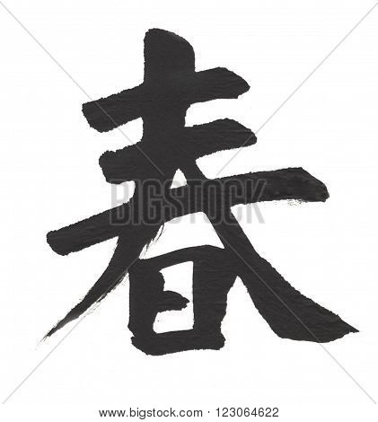 calligraphy japanese spring hieroglyph on white background