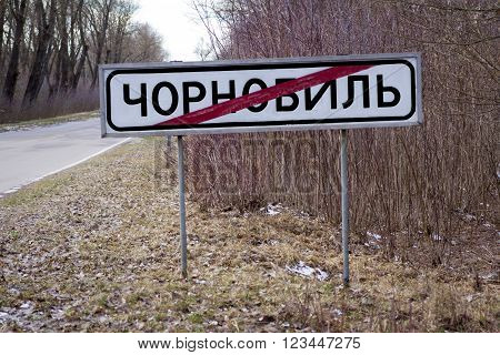UKRAINE. Chernobyl Exclusion Zone. - 2016.03.19. road sign - end of the village of Chernobyl