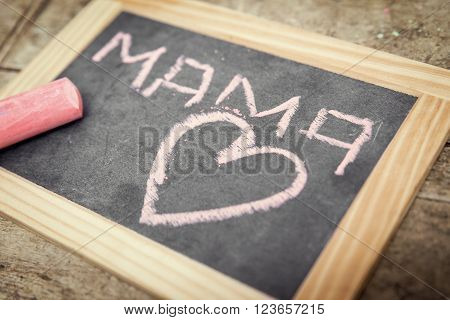 old slate with Word Mama and a pink Heart, vintage, rustic wooden table