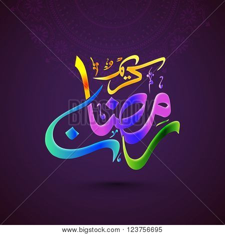 Colourful glowing Arabic Calligraphy text Ramadan Kareem on purple background for Holy Month of Muslim Community celebration.