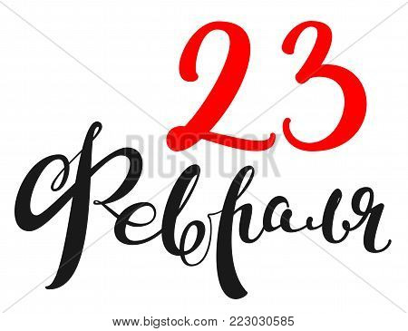 23 February translation from russian lettering text for greeting card. Day Defender of Fatherland. Isolated on white vector illustration