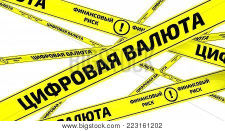 Digital currency. Financial risk. Yellow warning tapes with inscription DIGITAL CURRENCY - FINANCIAL RISK (Russian language) on the white surface. Isolated. 3D Illustration