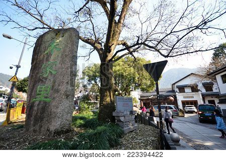 HANGZHOU, CHINA - JAN 08, 2018: Sign of Zhu Jia Li located in Meijiawu Hangzhou, China. Hangzhou Meijiawu Tea Village is a famous Dragon Well tea plantation nestled in the hills surrounding West Lake.