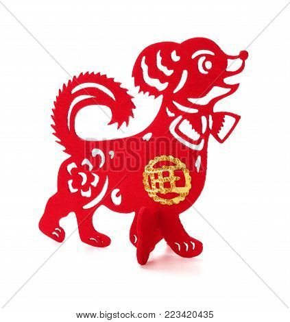 standable non-woven fabric dog as a symbol of Chinese New Year of the Dog 2018 the Chinese means prosperous