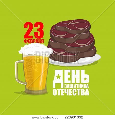 23 february. Steak and mug of beer. Traditional Gift for Men.  Fried Meat and alcohol. Defender of  Fatherland Day. National military holiday in Russia. Translation text Russian. February 23.