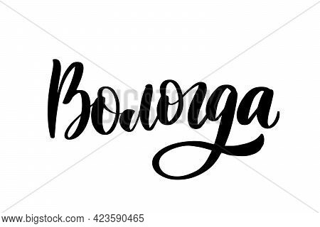 Hand Drawn Lettering In Russian. Vologda City. Russian Letters.