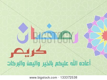Ramadan Greeting Card : Ramadan Kareem - Translation : Ramadan (Muslims Holy Month) is generous ( EPS Vector )
