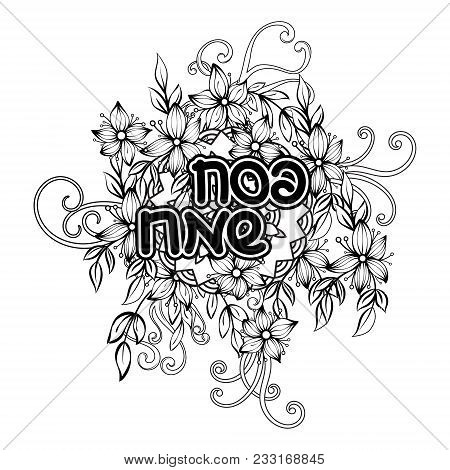 Jewish holiday vector photo free trial bigstock jewish holiday greeting card template linear spring flowers design text in hebrew happy passover m4hsunfo