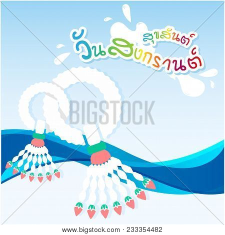 Happy Songkran Day In Thai Word Thai Jasmine And Roses Garland Background Vector Image