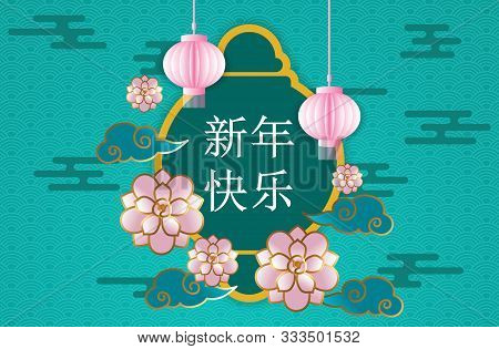 2020 Happy New Year Greeting Card Or Background. Happy Chinese New Year, New Year 2020, Chinese New