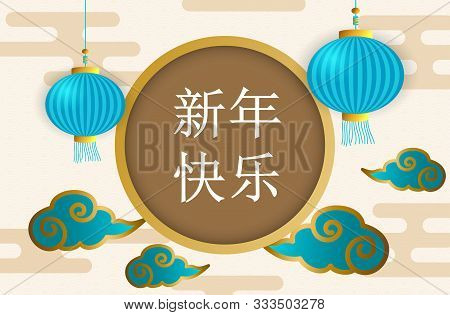 Happy Chinese New Year Dragon Good Luck Text On Lanterns With Blurred Bokeh Background Illustration.
