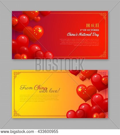 1st Of October China National Day Greeting Cards Set. Memorial Day Of The People Of Republic China P