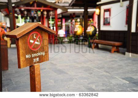 Public No Smoking Sign