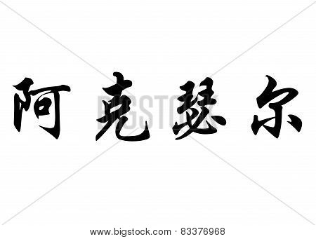 English Name Axel In Chinese Calligraphy Characters