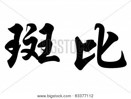 English Name Bambi In Chinese Calligraphy Characters