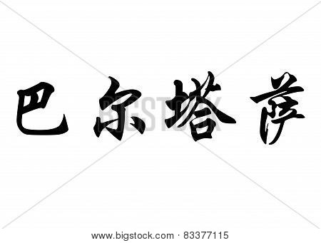 English Name Baltasar Or Balthasar In Chinese Calligraphy Characters