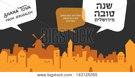 skyline of old city Jerusalem. Rosh Hashana , Jewish holiday, card set