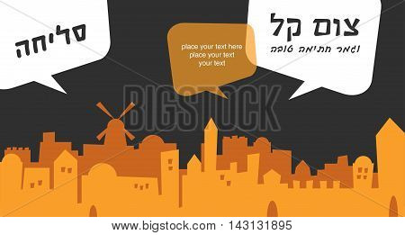 skyline of old city Jerusalem. Yom kippur , Jewish holiday, card. Easy fast and sorry in Hebrew. vector illustration