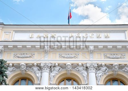 MOSCOW RUSSIA - June 14.2016: Building of the Bank of Russia on Neglinnaya Street