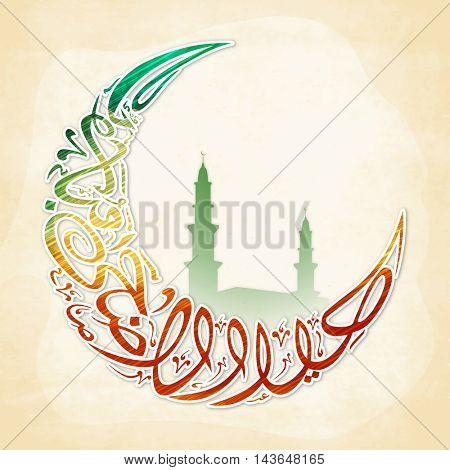 Arabic Islamic Calligraphy Text Eid-Al-Adha Mubarak in Crescent Moon Shape with Kaaba, Mekkah for Muslim Community, Festival of Sacrifice Celebration.