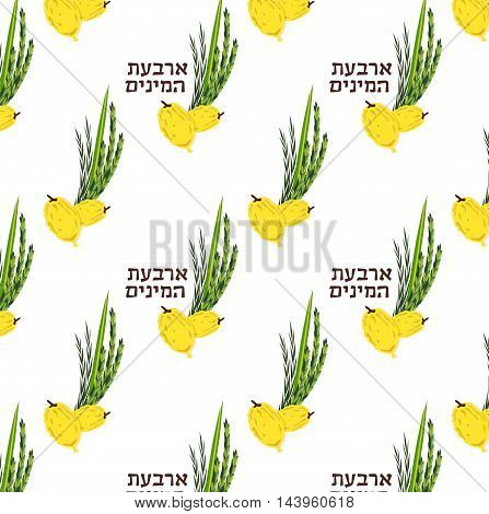 pattern with palm branch, willow and myrtle leaves, bright yellow etrog. Jewish festival Sukkot. Perfect for wallpapers, pattern fills, surface textures, textile