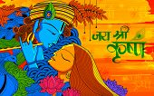 illustration of hindu goddess Radha and Kanha on Janmashtami with hindi text Jai Shri Krishna meaning Praise to Lord KRISHNA poster