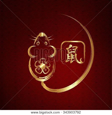 Chinese Zodiac Sign Year Of Rat. Happy Chinese New Year 2020 Year Of The Rat. Luxury Greeting Card H