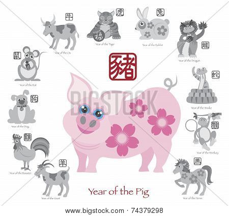Chinese New Year Pig Color With Twelve Zodiacs Illustration