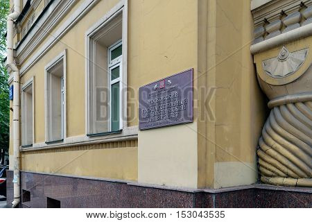 Moscow, Russia - July 14, 2016: Metal signboard on the building of the Moscow State Linguistic University (MSLU MGLU) (address: Ostozhenka Street, 36)