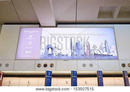 HONG KONG - 29 JANUARY, 2016: advertisement at Hong Kong International Airport. Hong Kong International Airport is the main airport in Hong Kong.