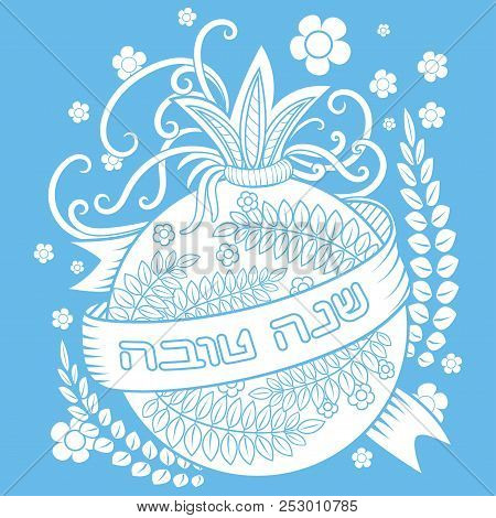 Rosh hashanah vector photo free trial bigstock rosh hashanah jewish new year greeting card design with pomegranate holiday symbol blue m4hsunfo